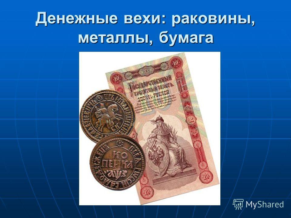 Презентация по обществознанию 6 класс на тему история торговли и история денег