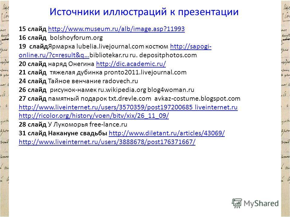 Источники иллюстраций к презентации 15 слайд http://www.museum.ru/alb/image.asp?11993http://www.museum.ru/alb/image.asp?11993 16 слайд bolshoyforum.org 19 слайдЯрмарка lubelia.livejournal.com костюм http://sapogi- online.ru/?c=result&q…bibliotekar.ru