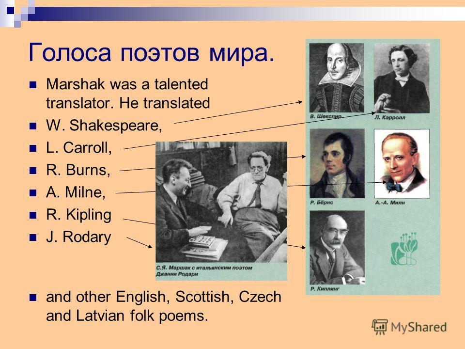 Голоса поэтов мира. Marshak was a talented translator. He translated W. Shakespeare, L. Carroll, R. Burns, A. Milne, R. Kipling J. Rodary and other English, Scottish, Czech and Latvian folk poems.