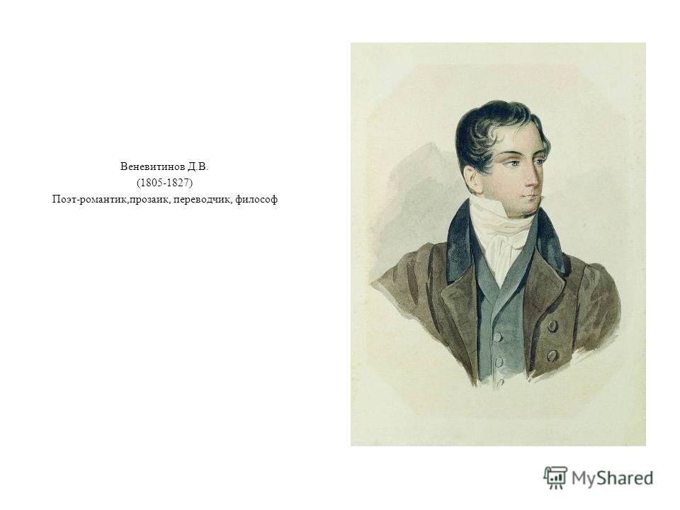 Веневитинов Д.В. (1805-1827) Поэт-романтик,прозаик, переводчик, философ