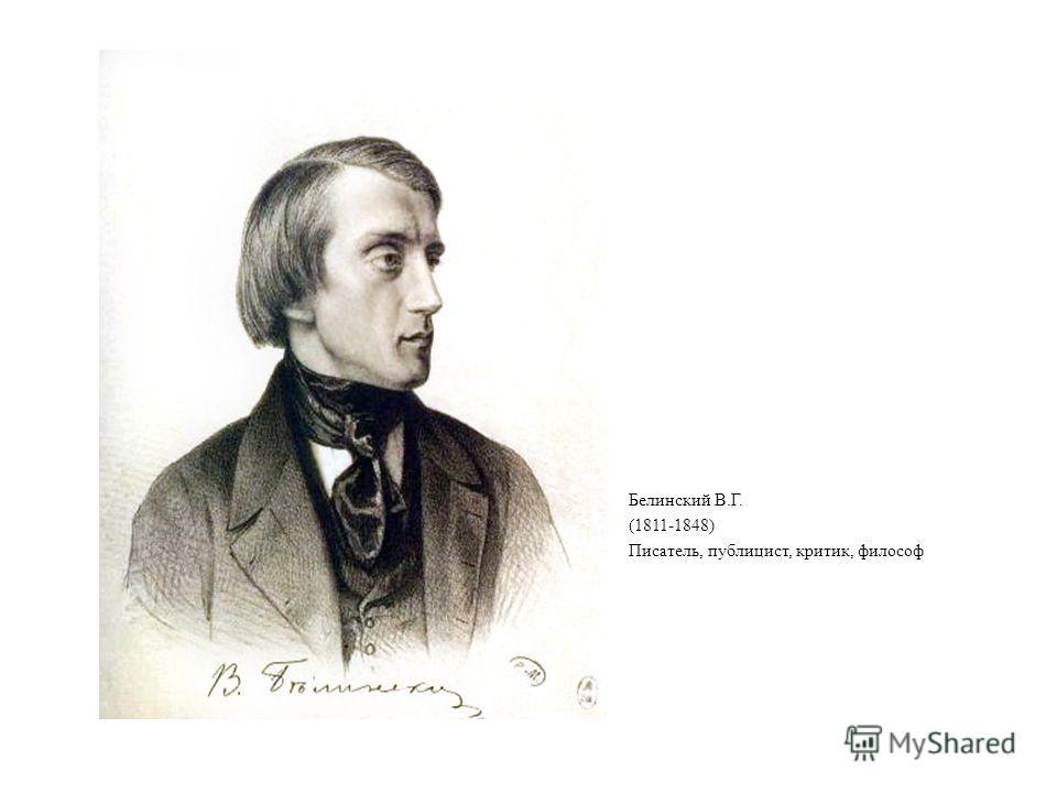 Белинский В.Г. (1811-1848) Писатель, публицист, критик, философ