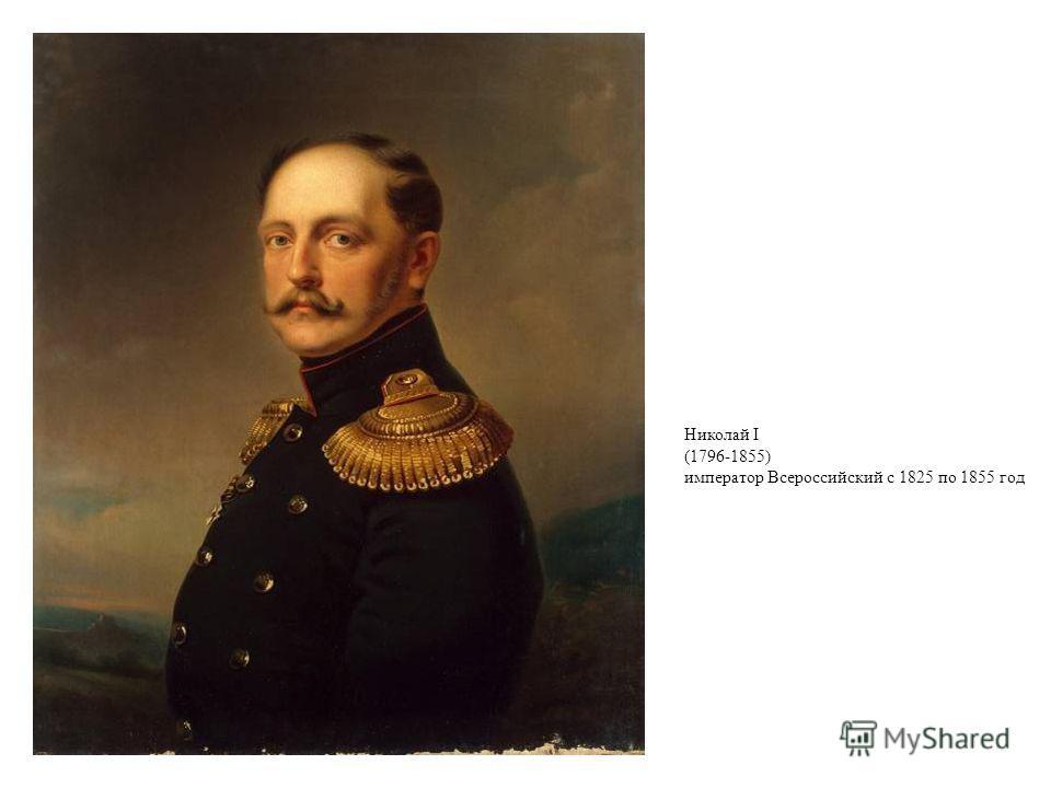 Николай I (1796-1855) император Всероссийский с 1825 по 1855 год