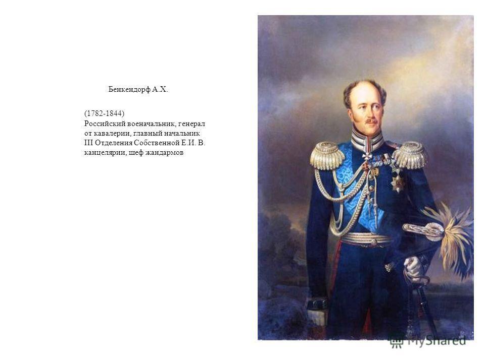 (1782-1844) Российский военачальник, генерал от кавалерии, главный начальник III Отделения Собственной Е.И. В. канцелярии, шеф жандармов Бенкендорф А.Х.