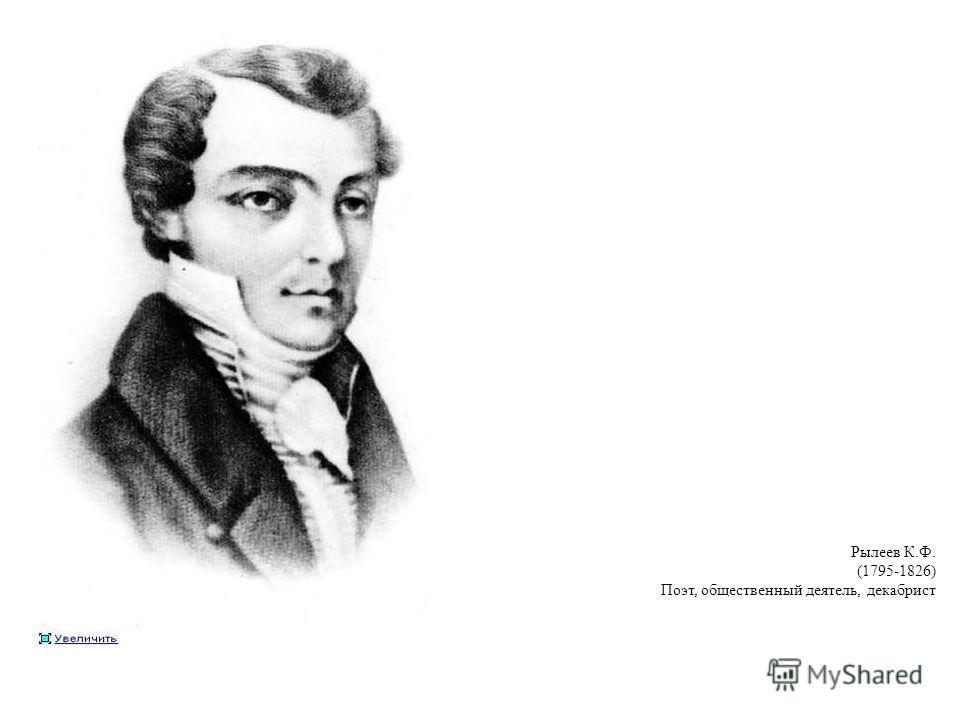 Рылеев К.Ф. (1795-1826) Поэт, общественный деятель, декабрист