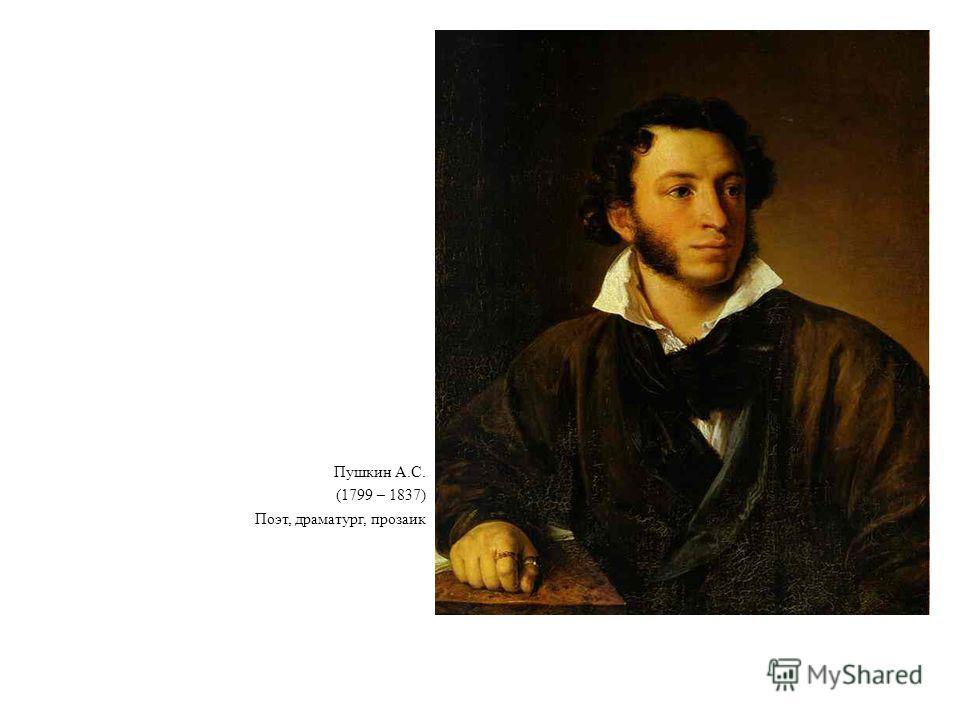 Пушкин А.С. (1799 – 1837) Поэт, драматург, прозаик