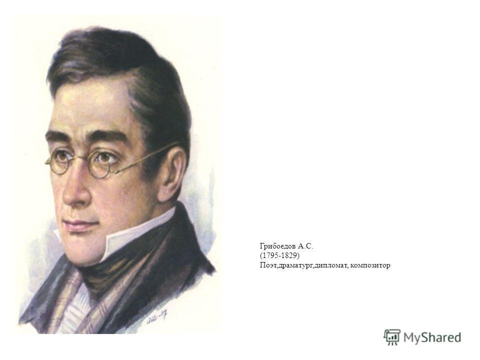 Грибоедов А.С. (1795-1829) Поэт,драматург,дипломат, композитор
