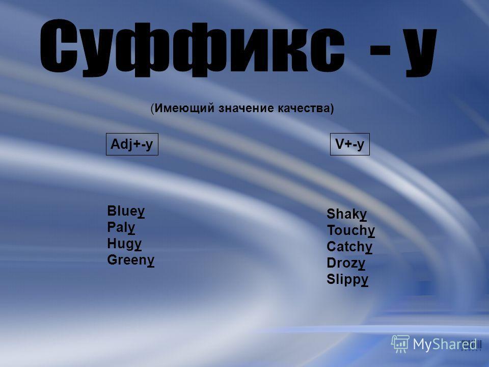 (Имеющий значение качества) Adj+-yV+-y Bluey Paly Hugy Greeny Shaky Touchy Catchy Drozy Slippy