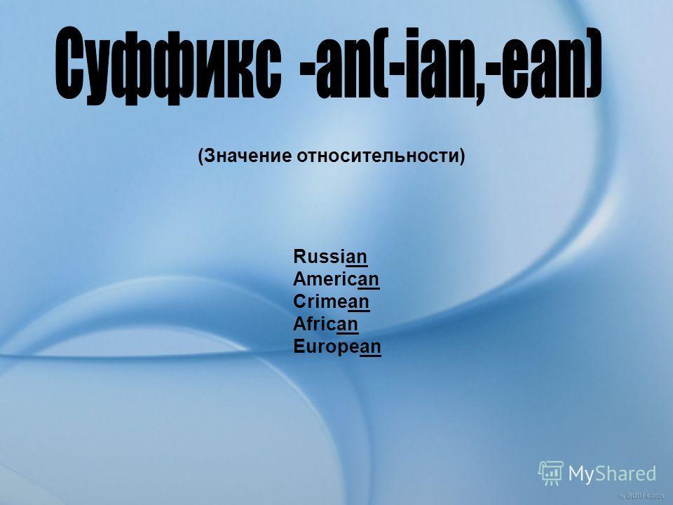 (Значение относительности) Russian American Crimean African European