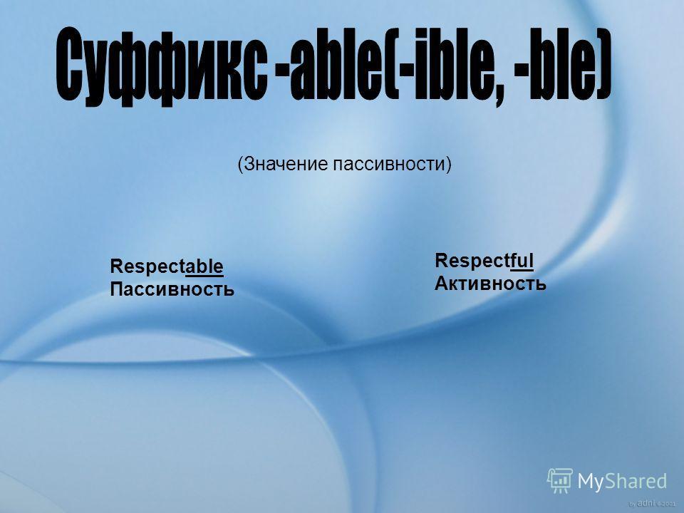 Respectable Пассивность Respectful Активность (Значение пассивности)
