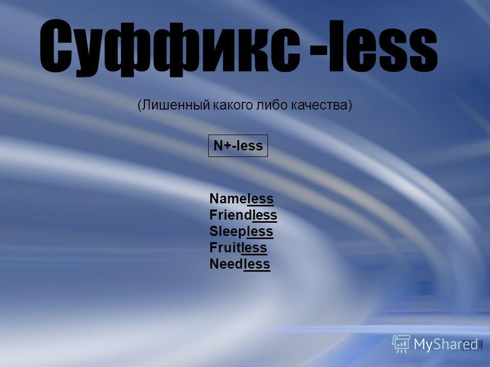(Лишенный какого либо качества) N+-less Nameless Friendless Sleepless Fruitless Needless