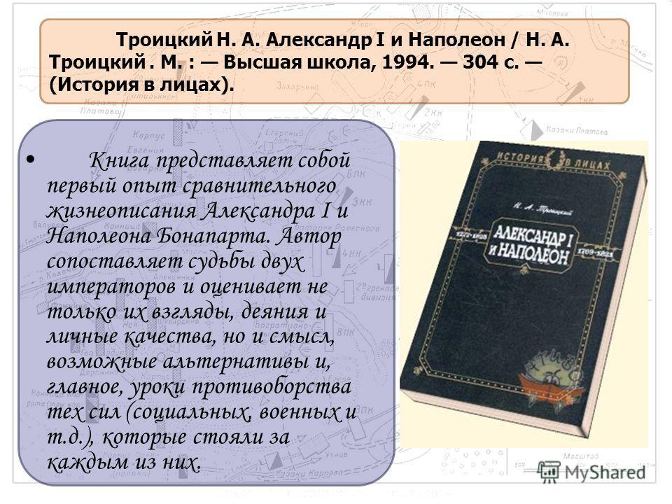 Книга представляет собой первый опыт сравнительного жизнеописания Александра I и Наполеона Бонапарта. Автор сопоставляет судьбы двух императоров и оценивает не только их взгляды, деяния и личные качества, но и смысл, возможные альтернативы и, главное
