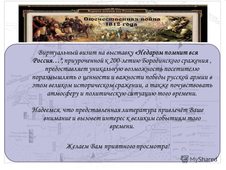 Виртуальный визит на выставку «Недаром помнит вся Россия…
