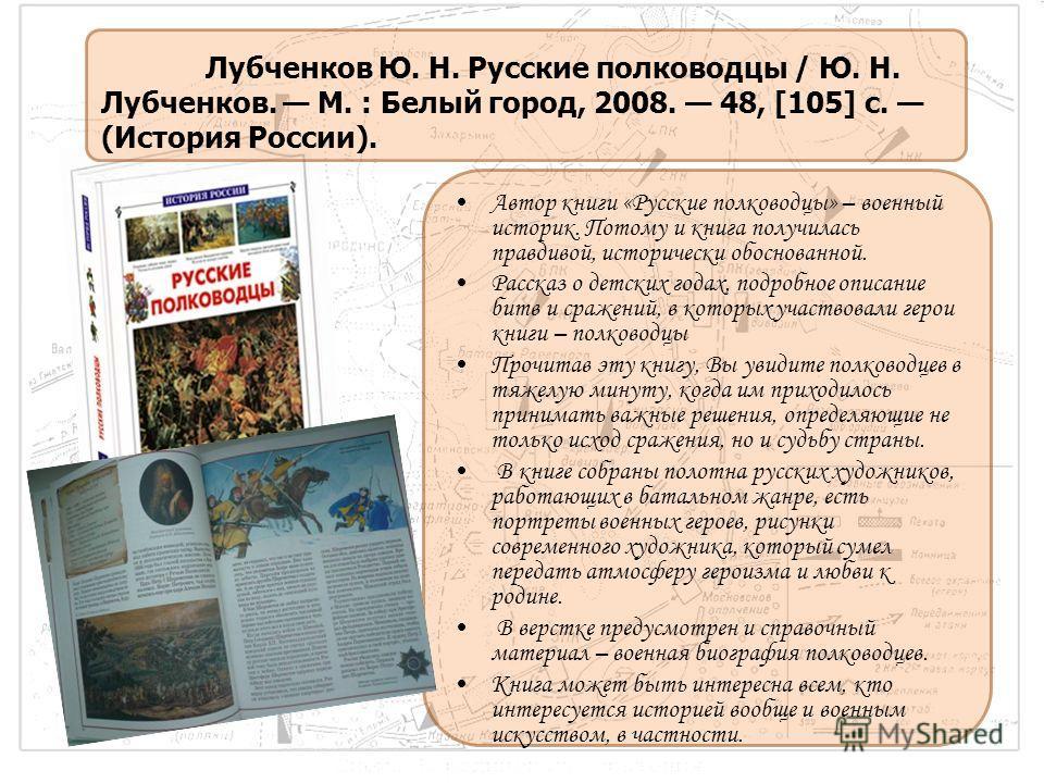 Автор книги «Русские полководцы» – военный историк. Потому и книга получилась правдивой, исторически обоснованной. Рассказ о детских годах, подробное описание битв и сражений, в которых участвовали герои книги – полководцы Прочитав эту книгу, Вы увид