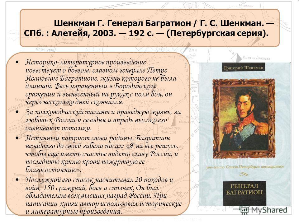 Историко-литературное произведение повествует о боевом, славном генерале Петре Ивановиче Багратионе, жизнь которого не была длинной. Весь израненный в Бородинском сражении и вынесенный на руках с поля боя, он через несколько дней скончался. За полков
