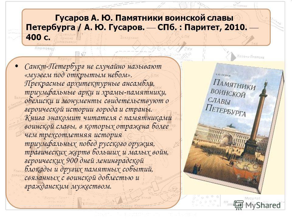 Санкт-Петербург не случайно называют «музеем под открытым небом». Прекрасные архитектурные ансамбли, триумфальные арки и храмы-памятники, обелиски и монументы свидетельствуют о героической истории города и страны. Книга знакомит читателя с памятникам