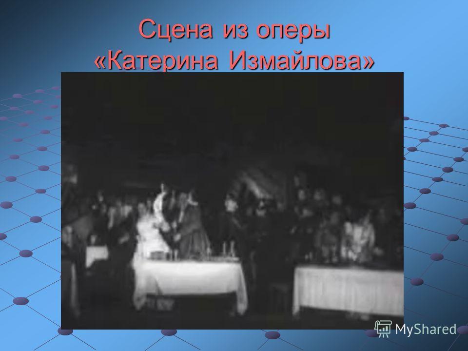 Сцена из оперы «Катерина Измайлова»