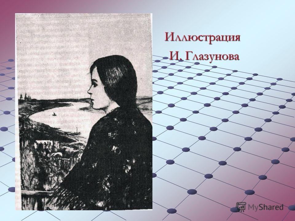 Иллюстрация И. Глазунова