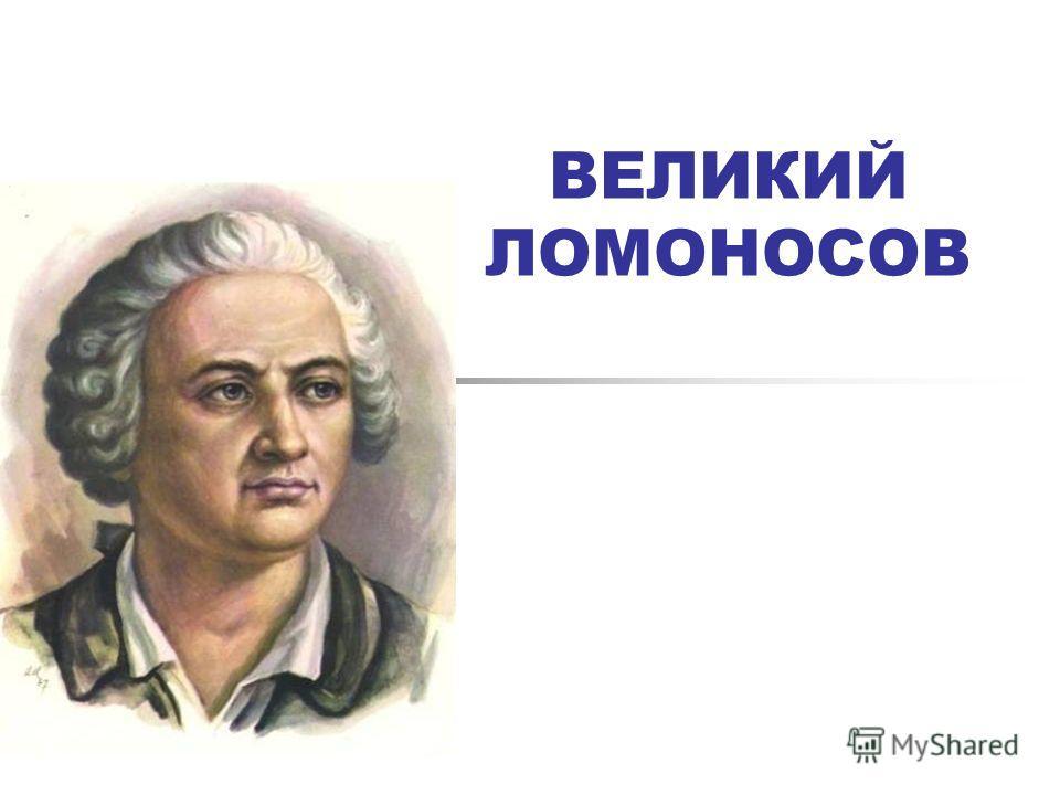 ВЕЛИКИЙ ЛОМОНОСОВ