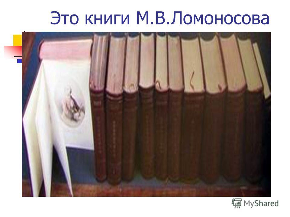 Это книги М.В.Ломоносова