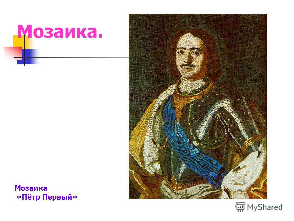 Мозаика «Пётр Первый» Мозаика.