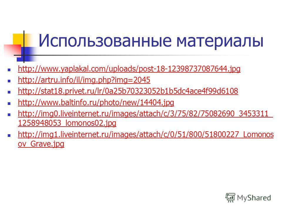 Использованные материалы http://www.yaplakal.com/uploads/post-18-12398737087644.jpg http://artru.info/il/img.php?img=2045 http://stat18.privet.ru/lr/0a25b70323052b1b5dc4ace4f99d6108 http://www.baltinfo.ru/photo/new/14404.jpg http://img0.liveinternet.