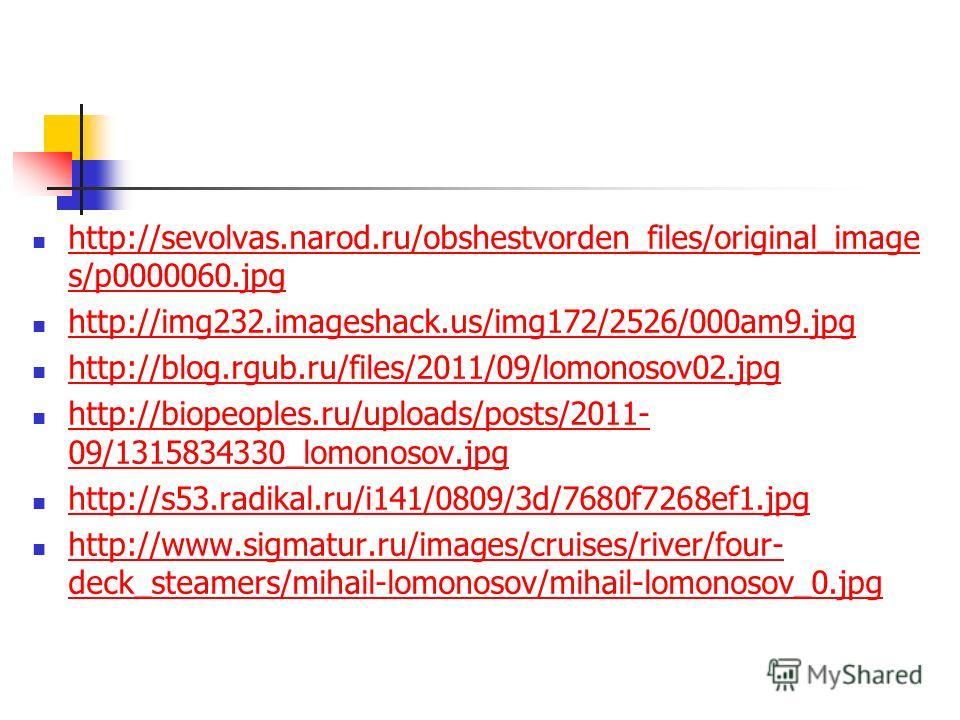 http://sevolvas.narod.ru/obshestvorden_files/original_image s/p0000060.jpg http://sevolvas.narod.ru/obshestvorden_files/original_image s/p0000060.jpg http://img232.imageshack.us/img172/2526/000am9.jpg http://blog.rgub.ru/files/2011/09/lomonosov02.jpg