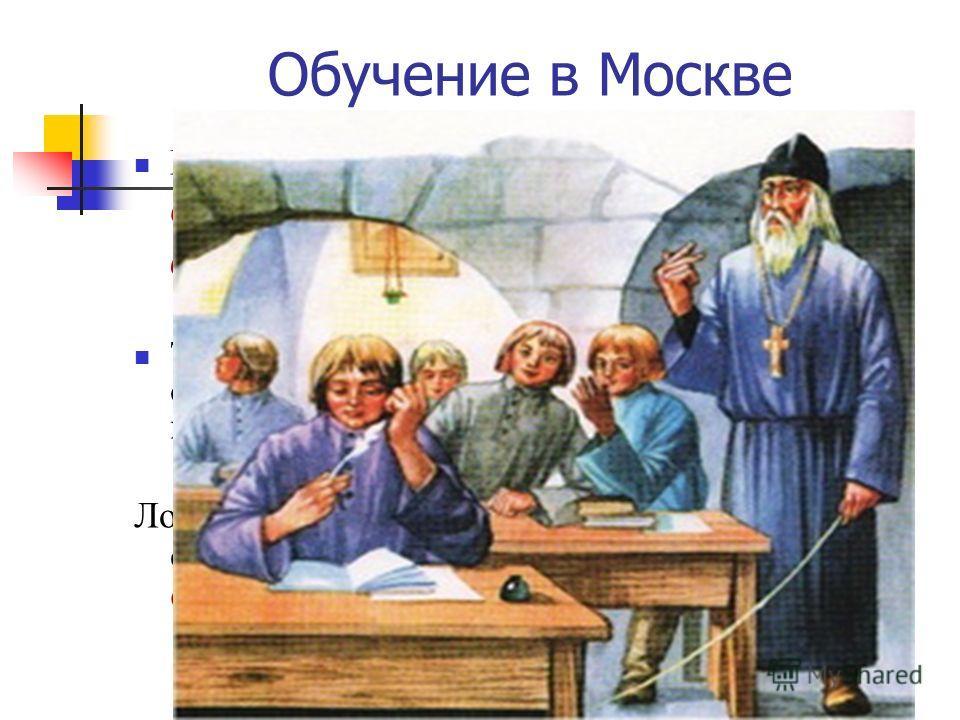 Обучение в Москве В Москве Ломоносов поступил в славяно-греко-латинскую академию. Трудны были годы учебы. Над ним смеялись одноклассники, так как он был старше и выше всех. Ломоносов сумел проявить свои блестящие способности, пройдя первые три класса