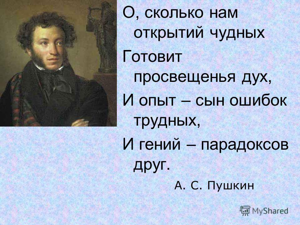 А с пушкин стих с ошибкой