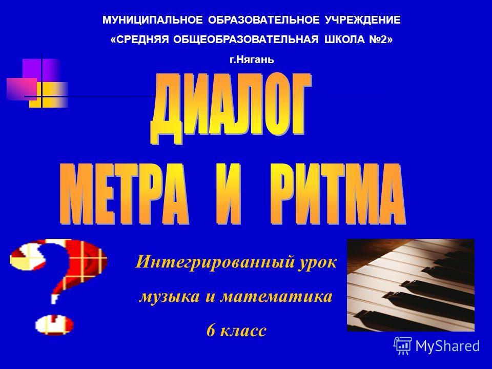 Музыка программы общеобразовательных учреждений