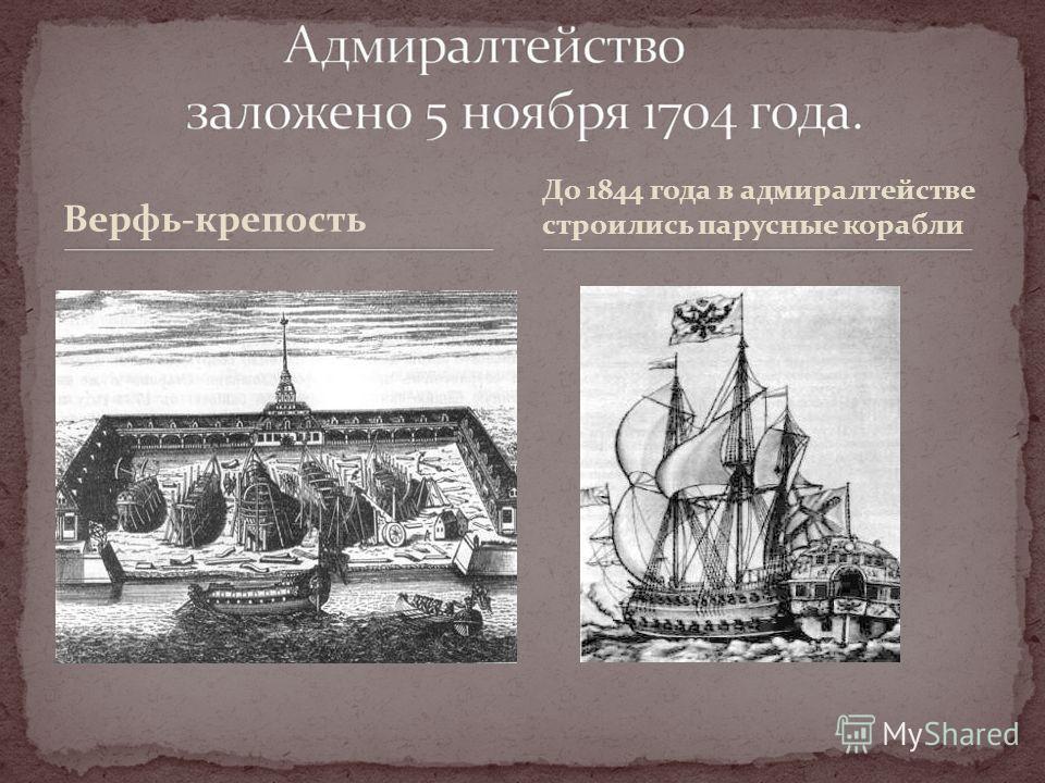 Верфь-крепость До 1844 года в адмиралтействе строились парусные корабли