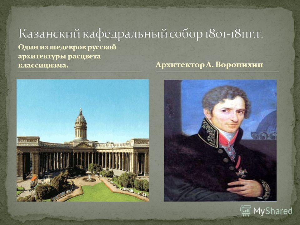 Один из шедевров русской архитектуры расцвета классицизма. Архитектор А. Воронихин