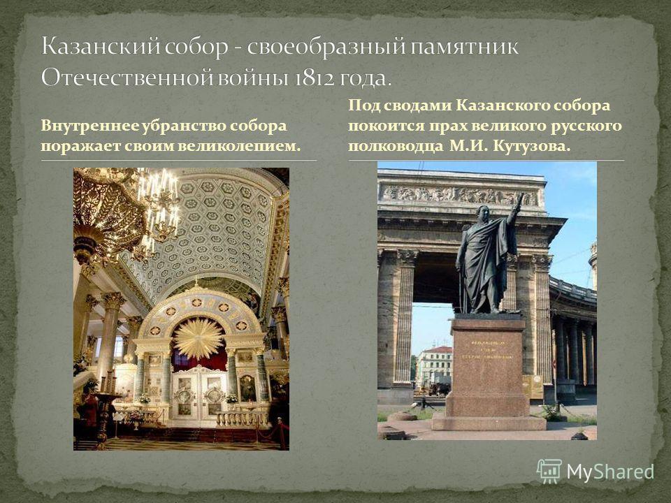 Внутреннее убранство собора поражает своим великолепием. Под сводами Казанского собора покоится прах великого русского полководца М.И. Кутузова.