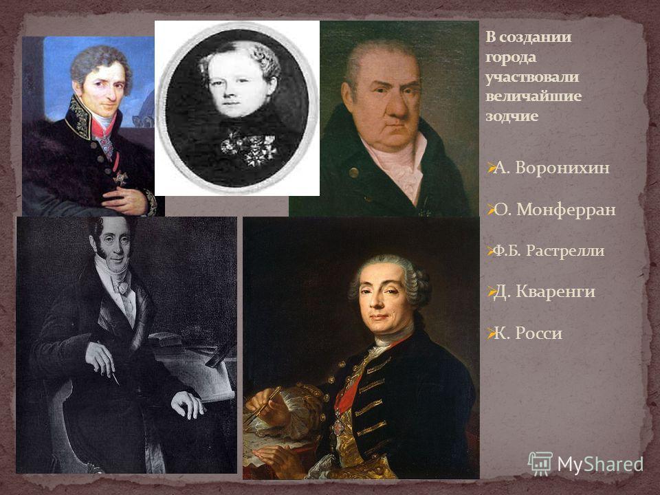А. Воронихин О. Монферран Ф.Б. Растрелли Д. Кваренги К. Росси