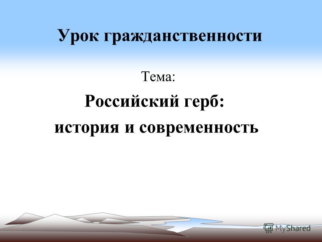 Урок гражданственности Тема: Российский герб: история и современность