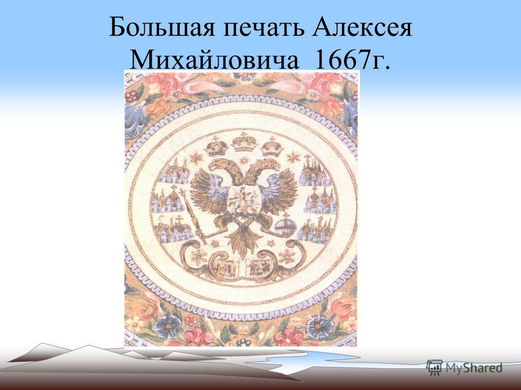 Большая печать Алексея Михайловича 1667г.