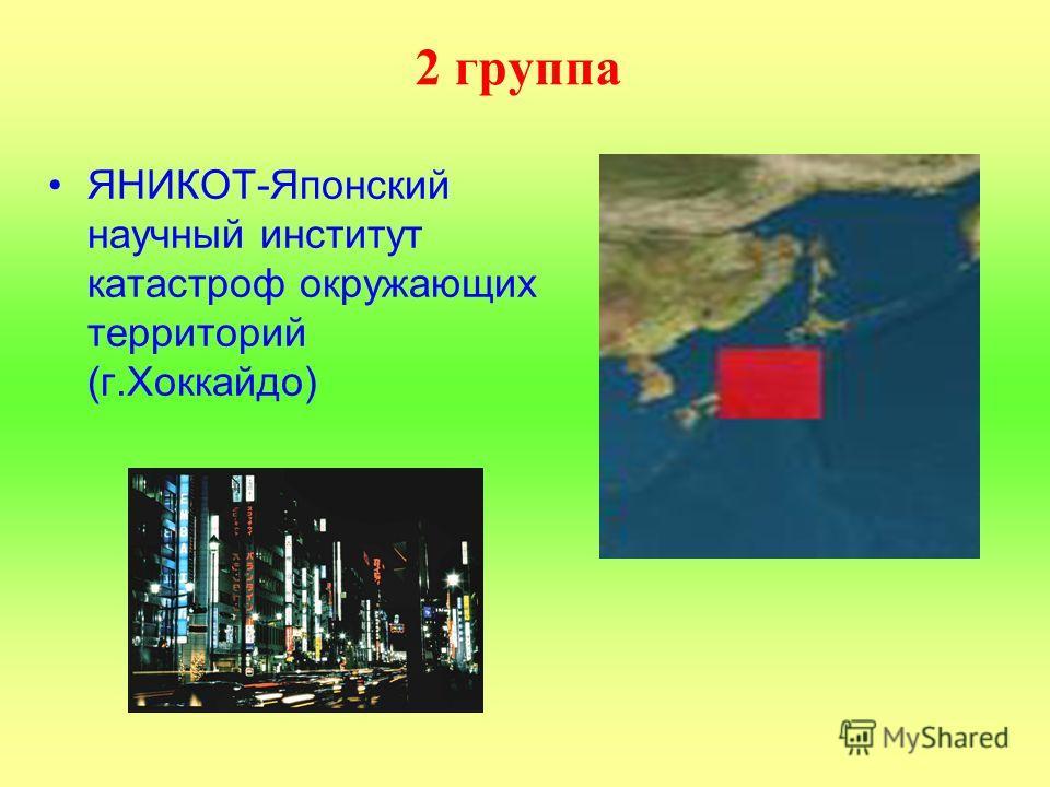 ЯНИКОТ-Японский научный институт катастроф окружающих территорий (г.Хоккайдо) 2 группа