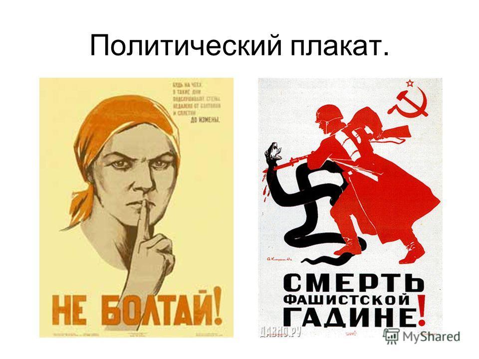 Политический плакат.
