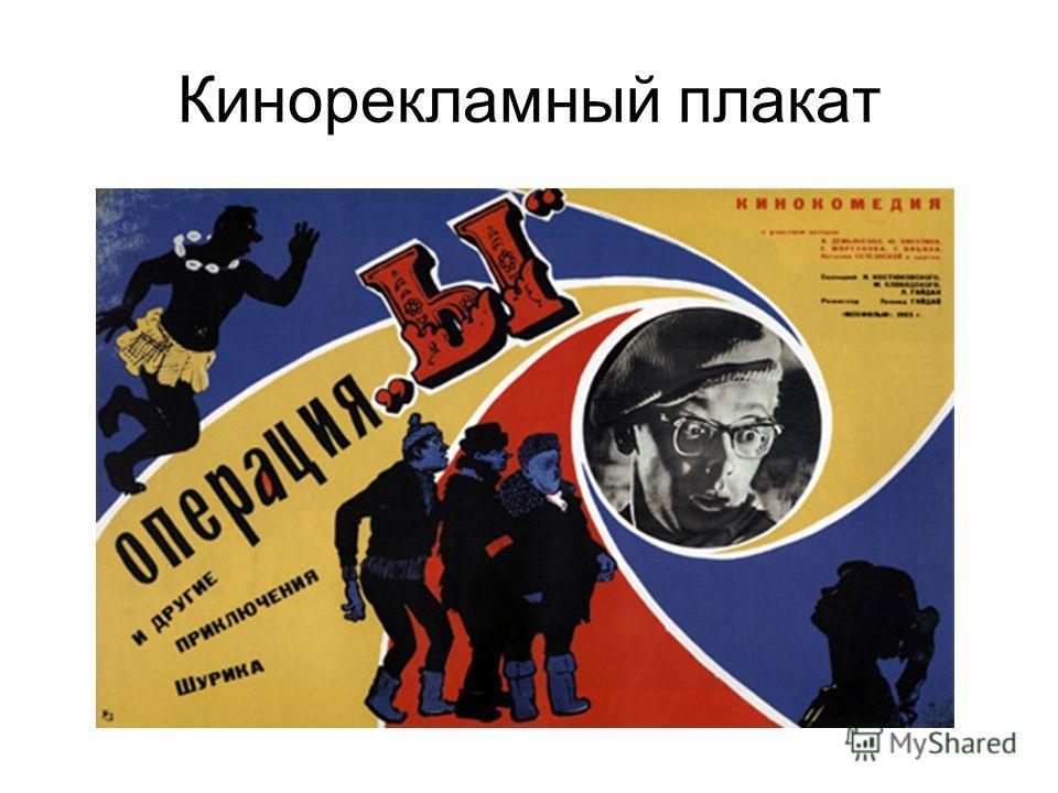 Кинорекламный плакат