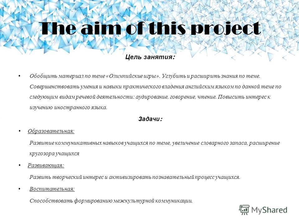 The aim of this project Цель занятия : Обобщить материал по теме «Олимпийские игры». Углубить и расширить знания по теме. Совершенствовать умения и навыки практического владения английским языком по данной теме по следующим видам речевой деятельности