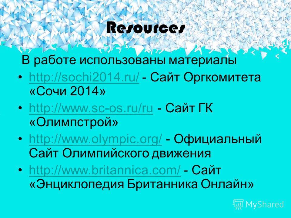 В работе использованы материалы http://sochi2014.ru/ - Сайт Оргкомитета «Сочи 2014»http://sochi2014.ru/ http://www.sc-os.ru/ru - Сайт ГК «Олимпстрой»http://www.sc-os.ru/ru http://www.olympic.org/ - Официальный Cайт Олимпийского движенияhttp://www.oly