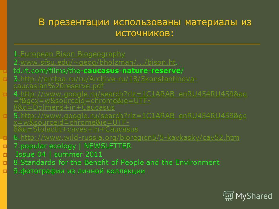 1.European Bison Biogeography European Bison Biogeography 2.www.sfsu.edu/~geog/bholzman/.../bison.ht.www.sfsu.edu/~geog/bholzman/.../bison.ht td.rt.com/films/the-caucasus-nature-reserve/ 3.http://arctoa.ru/ru/Archive-ru/18/5konstantinova- caucasian%2