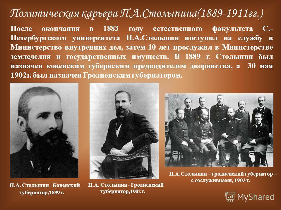 После окончания в 1883 году естественного факультета С.- Петербургского университета П.А.Столыпин поступил на службу в Министерство внутренних дел, затем 10 лет прослужил в Министерстве земледелия и государственных имуществ. В 1889 г. Столыпин был на