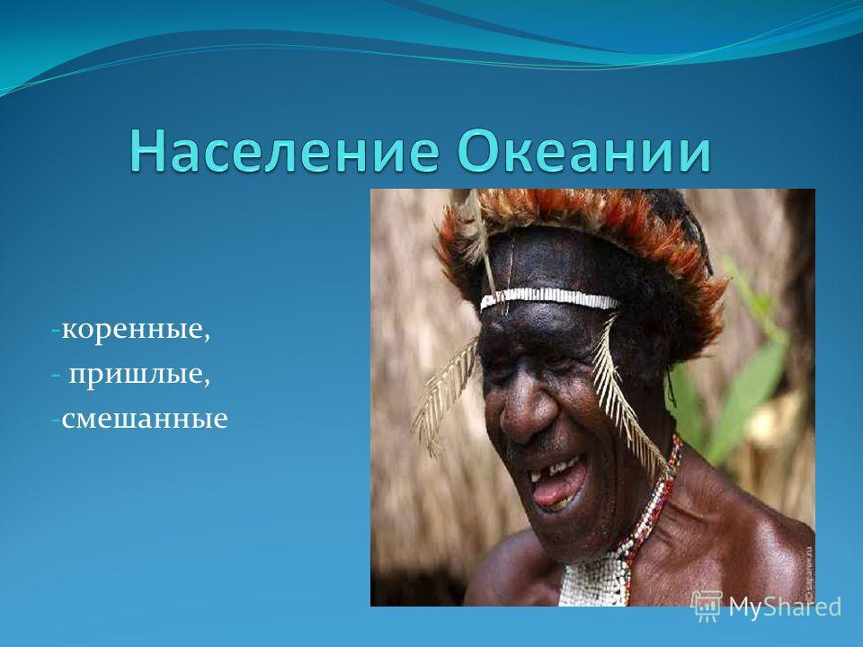 - коренные, - пришлые, - смешанные