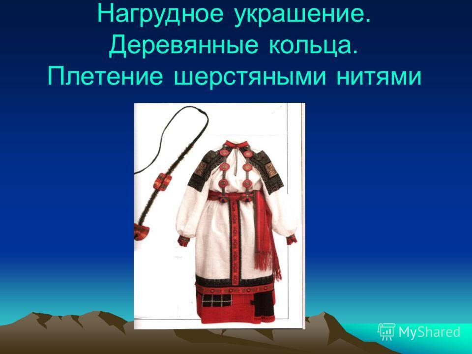 Нагрудное украшение. Деревянные кольца. Плетение шерстяными нитями