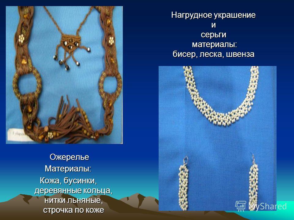 Ожерелье ОжерельеМатериалы: Кожа, бусинки, деревянные кольца, нитки льняные, строчка по коже Нагрудное украшение исерьги материалы: материалы: бисер, леска, швенза