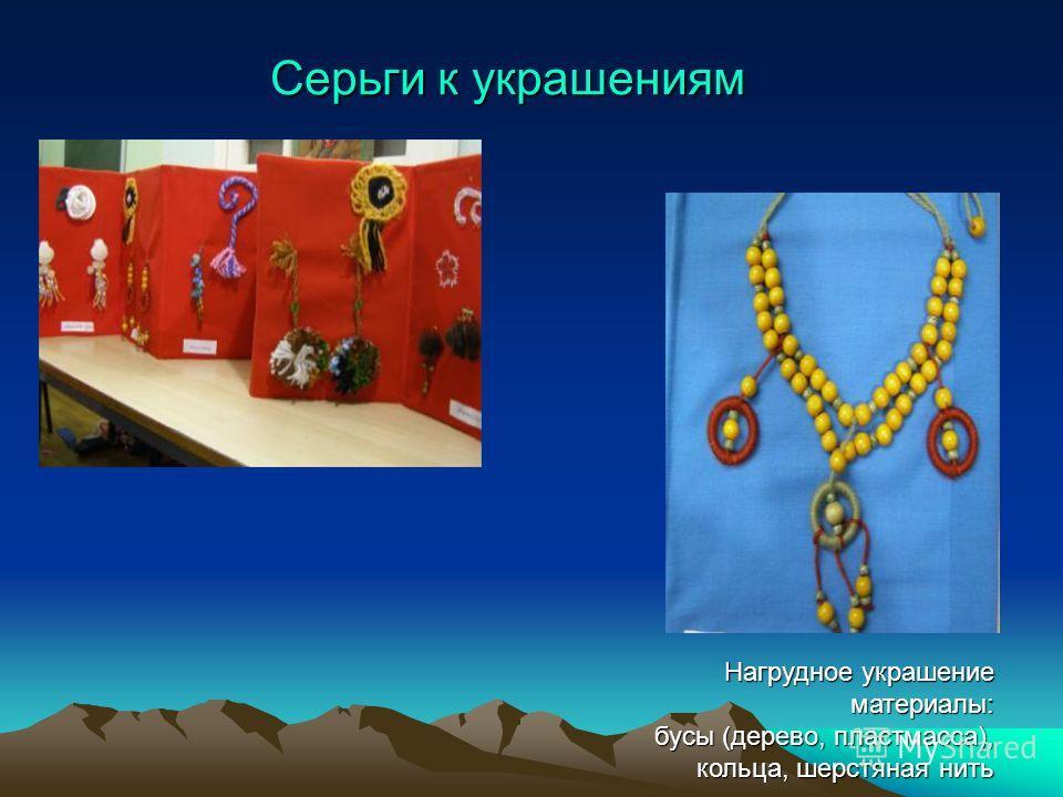 Серьги к украшениям Нагрудное украшение материалы: бусы (дерево, пластмасса), кольца, шерстяная нить