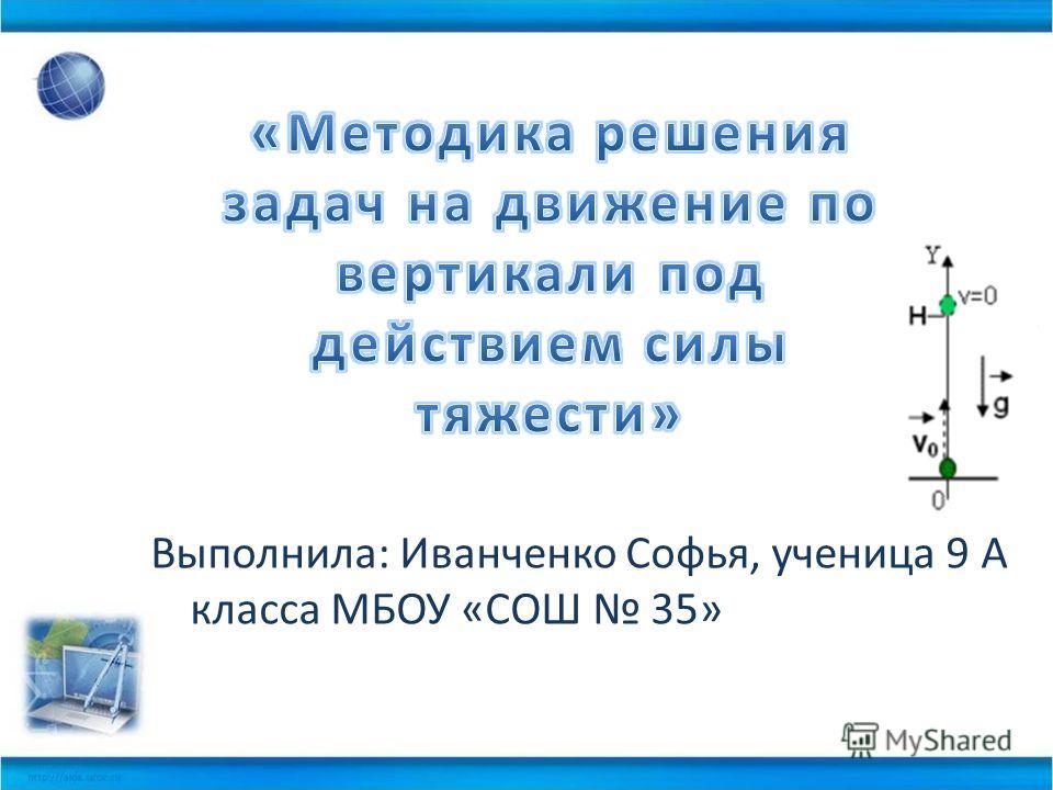 Выполнила: Иванченко Софья, ученица 9 А класса МБОУ «СОШ 35»