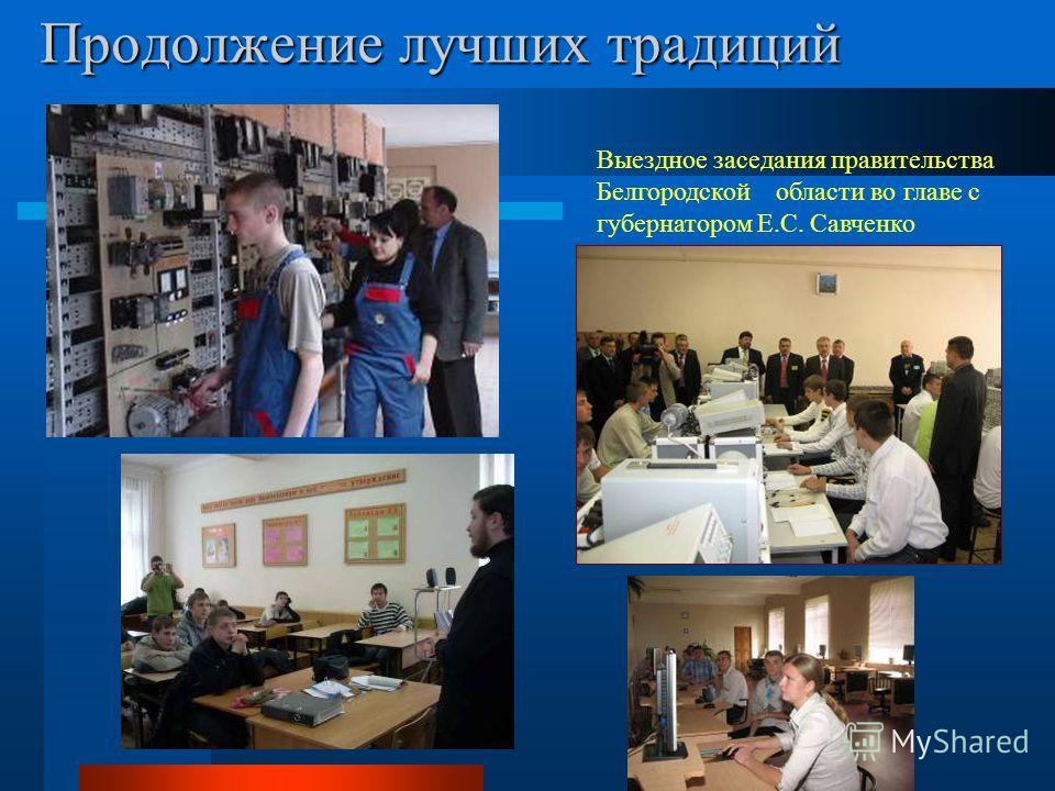 Продолжение лучших традиций Выездное заседания правительства Белгородской области во главе с губернатором Е.С. Савченко