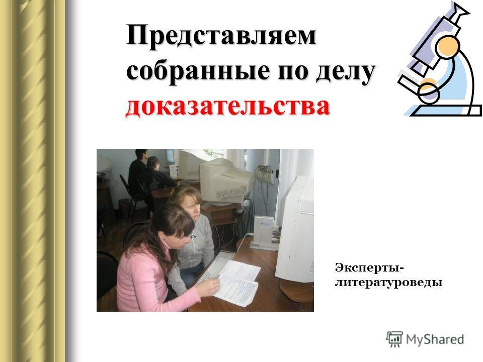 Представляем собранные по делу доказательства Эксперты- литературоведы