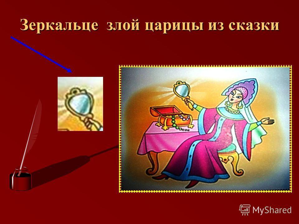 Зеркальце злой царицы из сказки